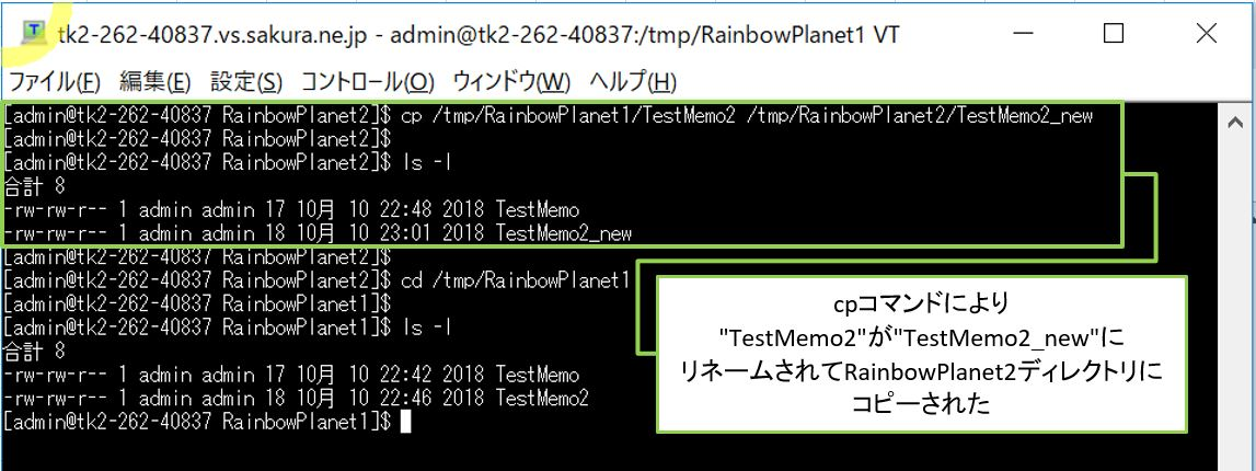 Linux基礎コマンド(第2回) ls・mkdir・cp・mv \u2013 Rainbow Planet