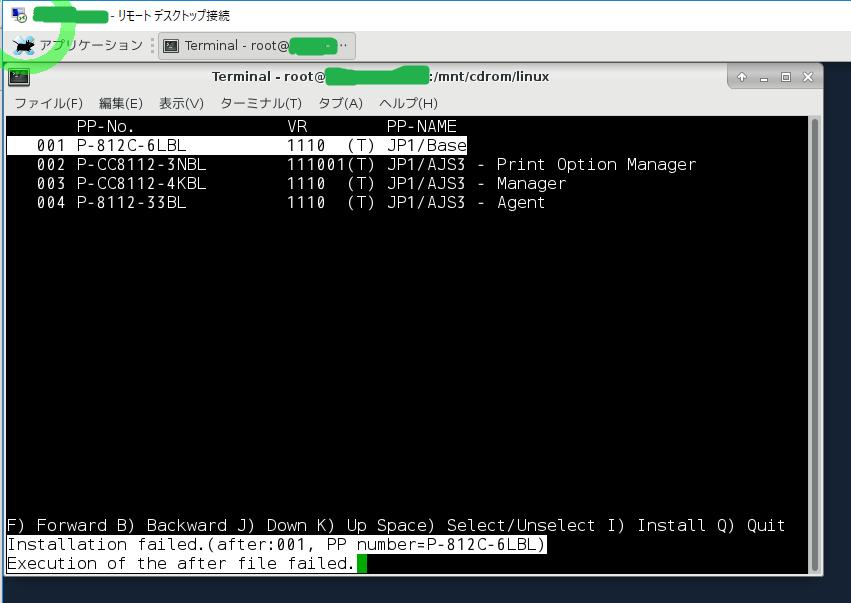 IT0025_(3-2)_10_SV2_BaseInstall_X
